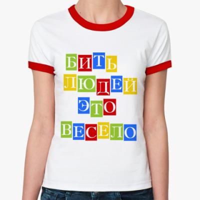 Женская футболка Ringer-T Бить людей весело