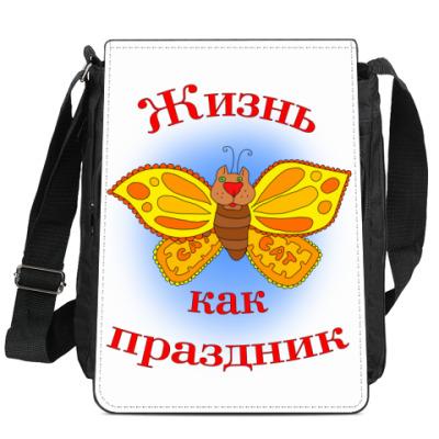 Сумка-планшет Жизнь как праздник!