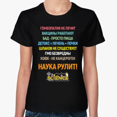 Женская футболка Наука рулит