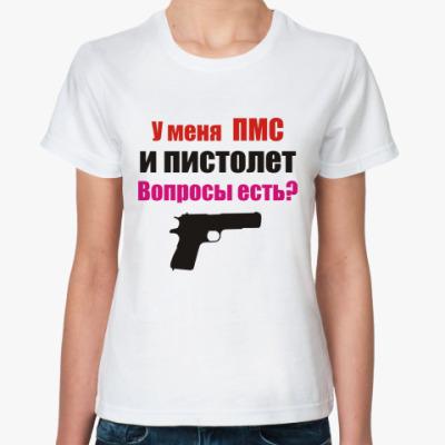 Классическая футболка 'У меня ПМС и пистолет'