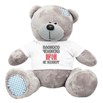 Плюшевый мишка Тедди Ира