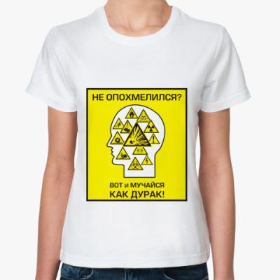 Классическая футболка Похмелье