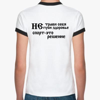 Женская футболка Ringer-T Не трави себя