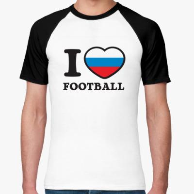 Футболка реглан Люблю футбол!!!