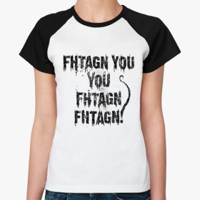 Женская футболка реглан Ктулху фхтагн!