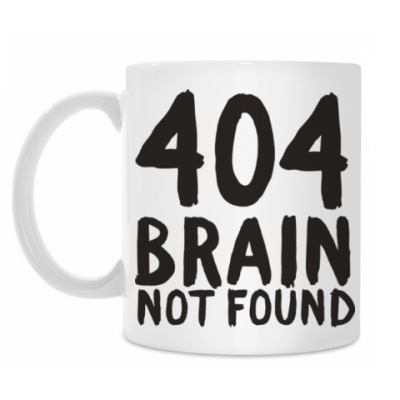Кружка 404 brain not found