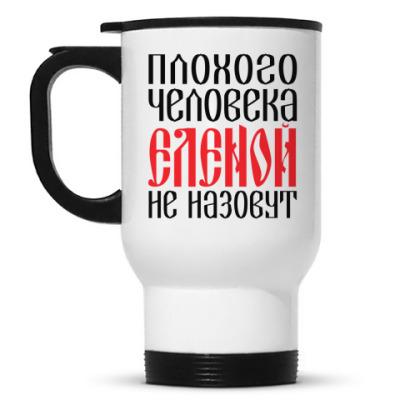 Кружка-термос Елена