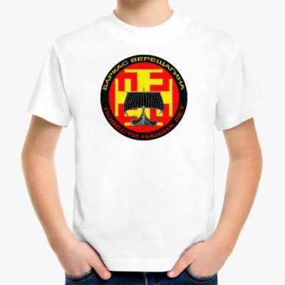 Детская футболка Повести наших лет
