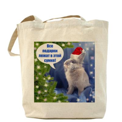 Сумка Все подарки лежат в этой сумке