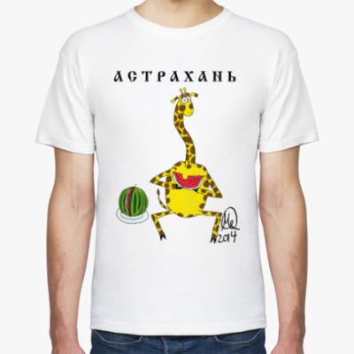 Футболка Астрахань