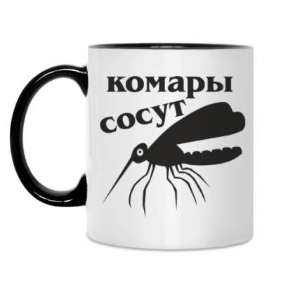 Кружка  Комары сосут