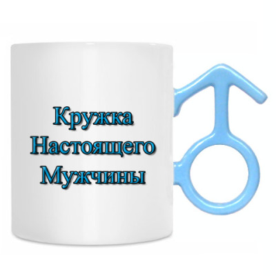 Кружка Настоящего Мужчины