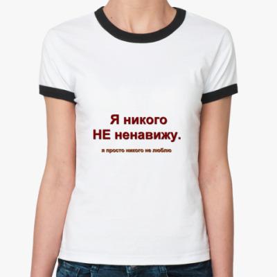 Женская футболка Ringer-T Ж/ф Я никого Не ненавижу