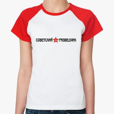 Женская футболка реглан Советский разведчик