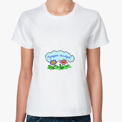 Классическая футболка Лучшая сестра