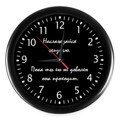 Часы Наслаждайся жизнью.