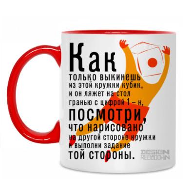 Кружка КРУЖКА настольщика №1