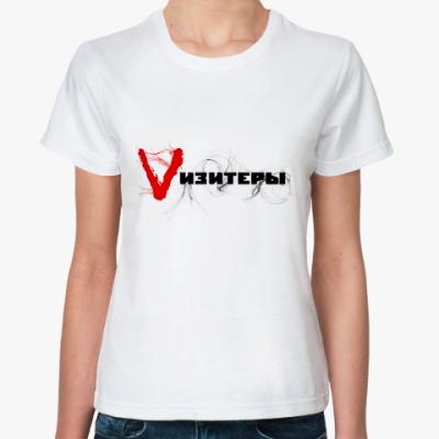 Классическая футболка Vизитёры