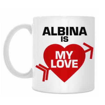 Кружка Альбина - моя любовь