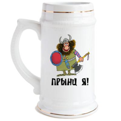 Пивная кружка Прынц