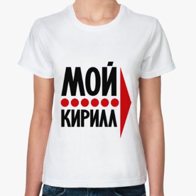 Классическая футболка Мой Кирилл