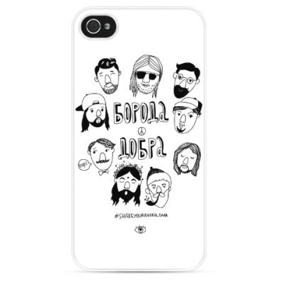 Чехол для iPhone Борода добра
