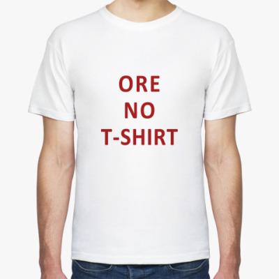 Футболка Ore no T-Shirt