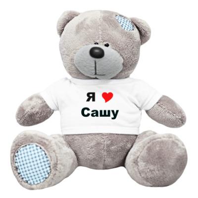 Плюшевый мишка Тедди Я люблю Сашу