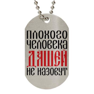 Жетон dog-tag Даша