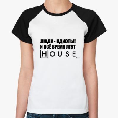 Женская футболка реглан Люди-идиоты!