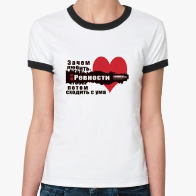 Женская футболка Ringer-T Ревность