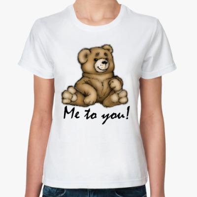 Классическая футболка Me to you!