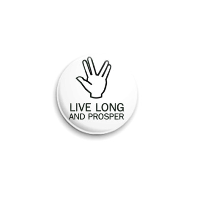 Значок 25мм Live Long & Prosper значок