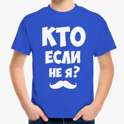 Детская футболка Кто если не я?