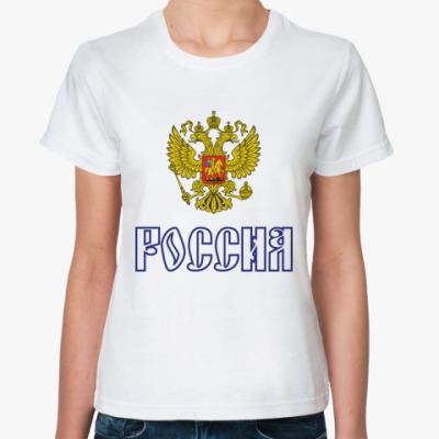 Классическая футболка футболка Сборная России