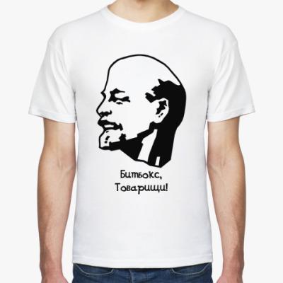 Футболка  Ленин битбокс