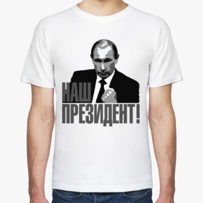Футболка Наш президент Путин ВВ