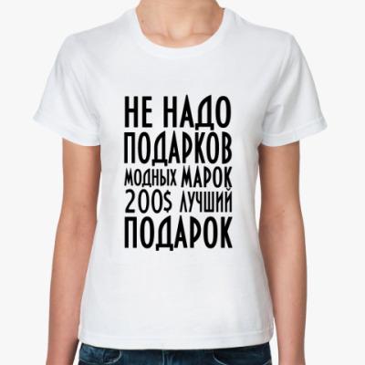 Классическая футболка Не надо подарков