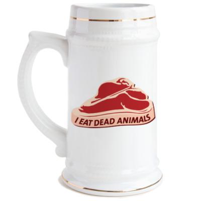 Пивная кружка I eat dead animals