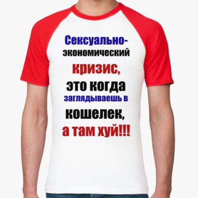 Футболка реглан Кризис