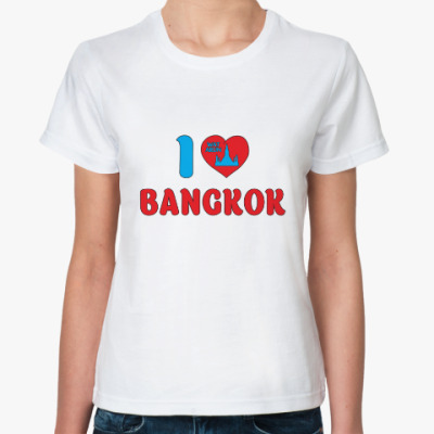 Классическая футболка Я люблю Бангкок, я люблю Таиланд!