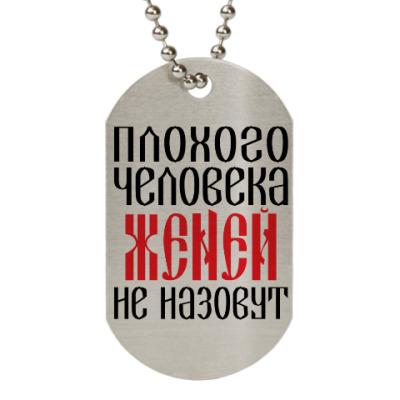 Жетон dog-tag Женя