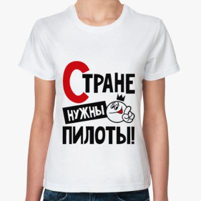 Классическая футболка Стране нужны пилоты