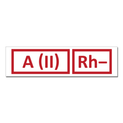 Наклейка (стикер)  Группа крови 2, Rh-
