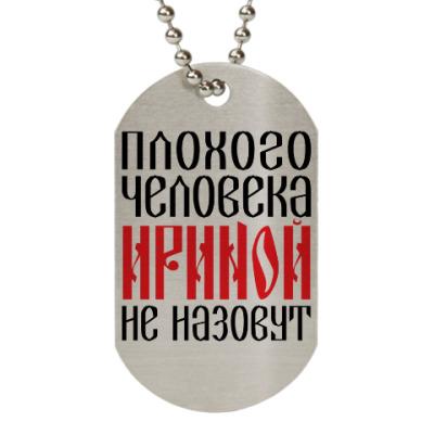 Жетон dog-tag Ирина