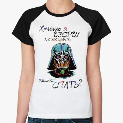 Женская футболка реглан Хочешь я взорву все звёзды ?