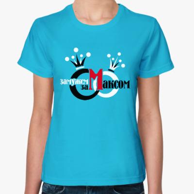 Женская футболка Замужем за Максом