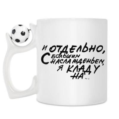 Кружка НС (подпись: А.Кортнев)
