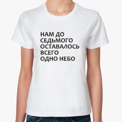 Классическая футболка Седьмое небо