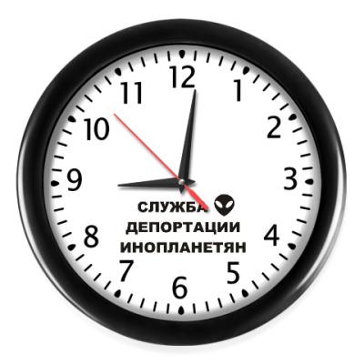 Настенные часы Служба Депортации Инопланетян